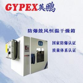 涂料厂防爆干燥箱,实验室防爆干燥箱BYP-070GX-4D