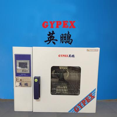 油漆厂防爆干燥箱,防爆干燥箱BYP-070GX-23D