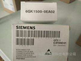 西门子RS485通讯接头6GK1500-0EA02 PROFIBUS插头6GK1 500-OEAO2