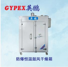 实验室防爆干燥箱,中石化防爆干燥箱BYP-500GX-10K