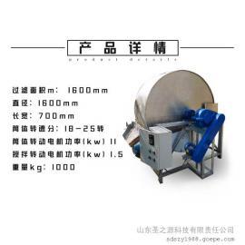 圣之源 淀粉自动脱水机 真空淀粉去水机