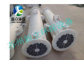 PP改性列管式冷凝器 PP列管式�Q�崞� PP冷凝器 聚丙烯�Q�崞�