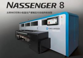 日本Konica Minolta Nasenger8数码印花机