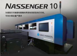 日本KONICA MINOLTA纺织数码印花机Nassenger 10