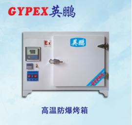 高�胤辣�干燥箱,防爆干燥箱BYP-070GX-55GW