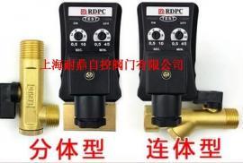 RDP-16A RDP-16B 分体式 一体式 电子排水阀
