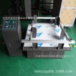 模拟运输振动试验台 包装产品测试振