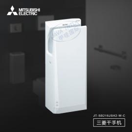 正品三菱烘手机 干手机 干手器 烘手器 JT-SB216ESH