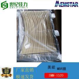 美能mbr膜SMM-1520浸入式帘式pvdf中空纤维超滤膜