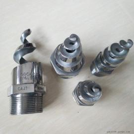 螺旋喷嘴 1寸 不锈钢 18500A CACO品牌可定制