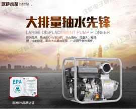 4寸汽油机水泵