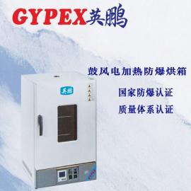 实验室防爆烤箱,英鹏防爆干燥箱BYP-070GX-6.5GL