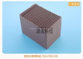 铬刚玉蜂窝陶瓷蓄热体,耐高温蜂窝陶瓷,六方孔150*100*100
