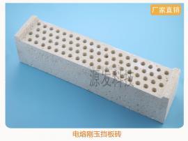 源发科技耐火砖 电熔刚玉挡火砖耐火耐磨 耐高温 挡板砖