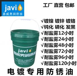 电镀表面处理防锈油 嘉威奥电镀防锈油