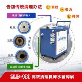 SFX品牌CLD-100移�邮讲讳P��C床液槽�s�|清理�C切削液�^�V�C