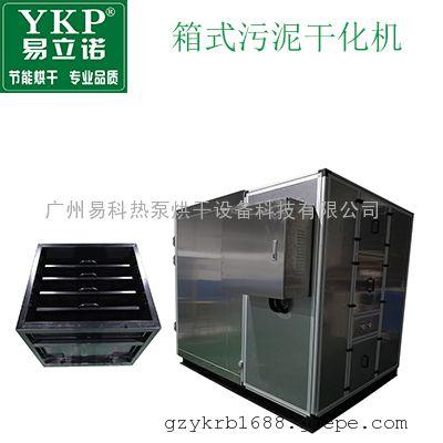 污泥低温箱式干化机 小型污泥干燥机,环保污泥设备