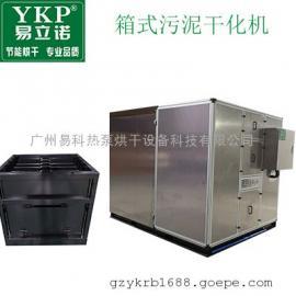 污泥低温干化机 箱式低温干化机 污泥加工设备 污泥干化机