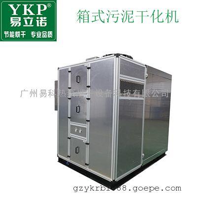 污泥低温箱式干化机 污泥固定烤房干化机设备 热泵原理