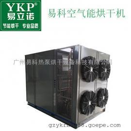 辣椒烘干机 空气能热泵烘干机 环保干燥设备