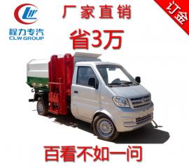 国五东风小康3方挂桶垃圾车自动装卸环卫垃圾车小型垃圾车多少钱