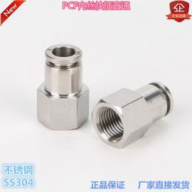 金汉气动 PCF 不锈钢304材料 内丝快插直通接头 气管插入式
