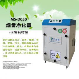 激光切割烟尘过滤除烟去味净化废气处理装置