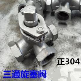 X14W-10P不锈钢三通旋塞阀 内螺纹三通旋塞阀