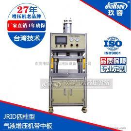 数控气液增压机