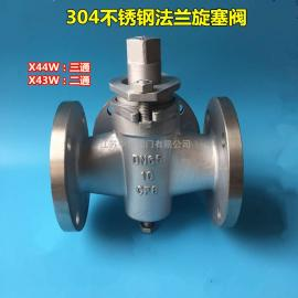 X43W-10P不锈钢法兰旋塞阀