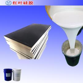防静电硅胶板 液体硅胶专用