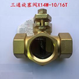 X14W-10T三通内螺纹全铜旋塞阀