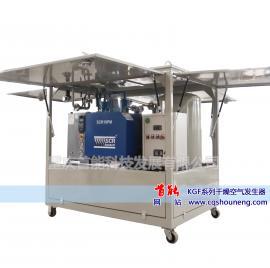 KGF系列干燥空�獍l生器