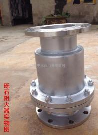 ZHQ-S铸钢/不锈钢砾石阻火器
