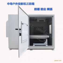 户外激光投影激光表演投影机工程箱 控温控湿三防箱