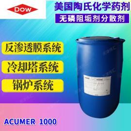 总代理 锅炉阻垢剂Acumer1000 水处理分散剂 美国DOW陶氏品牌