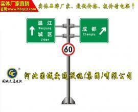 道路指示牌,国道交通标志杆制作