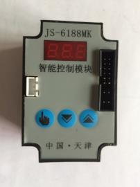 智能模块JS-6188MK,执行器配件,调节型模块JD-6188M