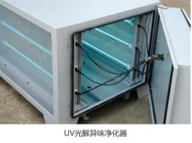 商用厨房去除异味油烟净化器---UV光解静电一体机