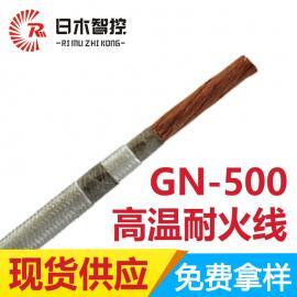 硅胶高温线 日木线缆GN500-10平方 玻璃纤维编织高温线