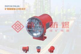 DGY24/24L(A)�V用隔爆型LED�C���