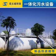 有谁知道MBR生活污水处理设备脱氮除磷效果到底有多好?
