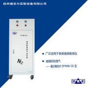 液质联用仪氮气发生器――膜分离技术 DFYMW-55L型