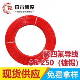 镀锡聚四氟导线 铁氟龙高温线 日木线缆AF-250-1-6平方
