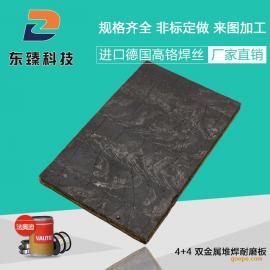 东臻科技*生产碳化铬合金堆焊耐磨复合衬板