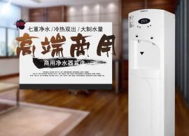 浩泽商用直饮机JZY-A1XB-A2大热水量适用50人以上