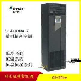科士达20.5KW恒温恒湿机房空调20KW上送风ST020FAACAOBTS