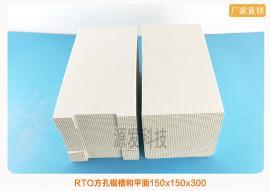 RTO蜂窝陶瓷,单槽方孔蓄热体 蓄热式氧化炉陶瓷填料