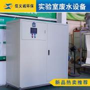 不同寻常但可以实现国家排放标准的一体化实验室废水处理设备