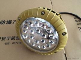 BLD-40WLED防爆灯 护栏式led防爆平台灯